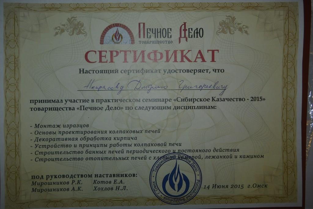 _DSC2702